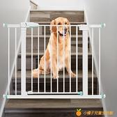 樓梯口護欄兒童安全嬰兒門欄圍欄防護欄寵物隔離狗柵欄桿免打孔【小橘子】