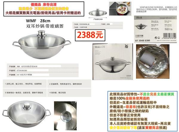 德國 WMF✿雙耳炒鍋/炒菜鍋/炒鍋 (28cm)