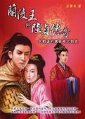 (二手書)蘭陵王與陸貞傳奇:大動盪的魏晉南北朝史