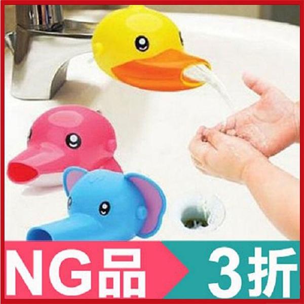 【NG品3折】兒童卡通水龍頭導水槽 洗手輔助延伸器 海豚【AE06068-NG】i-Style居家生活