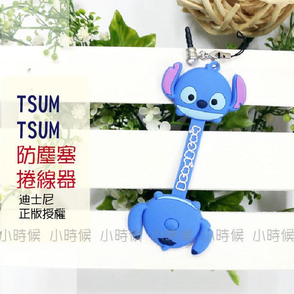 ☆小時候創意屋☆ 迪士尼 正版授權 史迪奇 TSUM TSUM 防塵塞 捲線器 吊飾 收線器 集線器 手機配件