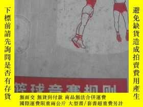 二手書博民逛書店罕見籃球競賽規則(1973-1976)Y175334 中華人民共