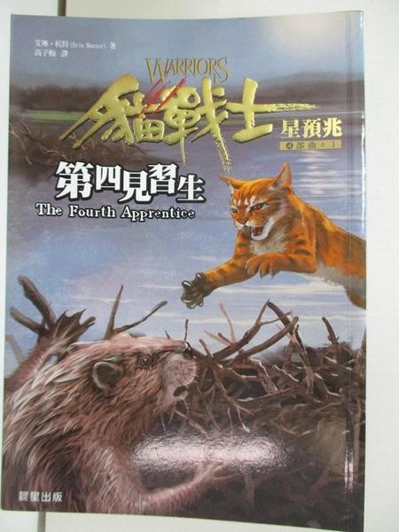【書寶二手書T1/一般小說_AYE】貓戰士四部曲星預兆之一-第四見習生_高子梅, 艾琳杭特