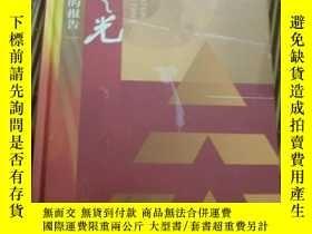 二手書博民逛書店文明之光:來自天士力的報告:the罕見report from T