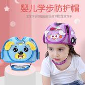 寶寶防摔頭保護帽嬰兒學步防撞帽防摔帽兒童安全頭盔護頭帽護頭枕喵小姐