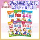 小學生現學現用閱讀活用評量(全套6書) 幼福文化 (購潮8)