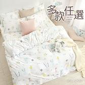 舒柔棉雙人床包被套四件組-多款任選 床套 5X6.2尺 竹漾 文青質感