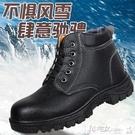勞保鞋 冬季保暖加絨防砸防穿刺工作安全鞋高幫耐磨實心底勞保鞋 小宅女
