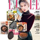 《ELLE雜誌》1年12期 贈 一個人的廚房(全3書/3只鑄鐵鍋)