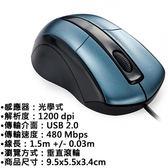 E-PCG048 M10藍翼1200dpi滑鼠