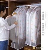 立體透明掛衣袋家用大衣防塵罩衣櫃衣物防塵套衣服罩防塵袋 快速出貨