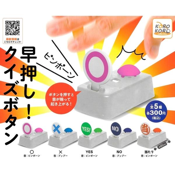 全套5款【日本正版】謎題搶答按鈕 扭蛋 轉蛋 玩具 搶答器 搶答鈴 按鈴搶答器 - 209108