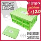折疊收納箱 家而適 有蓋-防水袋-反光版