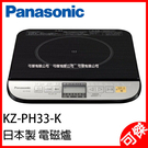 日本代購Panasonic KZ-PH3...