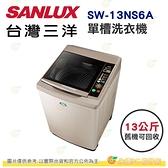 含拆箱定位+舊機回收 台灣三洋 SANLUX SW-13NS6A 單槽 洗衣機 13kg 公司貨 超音波 不鏽鋼洗衣槽