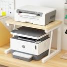 打印機置物架多功能雙層收納整理辦公室桌面上小型針式復印機架子【快速出貨】