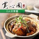 【高雄】寬心園小館2人分享餐