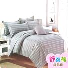 【貝淇小舖】超細纖維/ 情義正濃(雙人床包+2枕套)共三件組