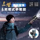 手機批發網【三燈強光變焦充電式手電筒】大功率,可照射高達500米,旅遊露營可用!