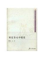 二手書博民逛書店 《Song Liao Jin Yuan xiao shuo shi》 R2Y ISBN:7309028740│張兵