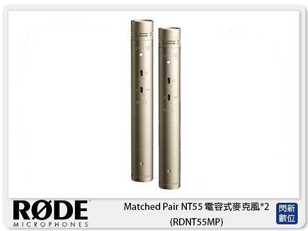 【免運費】接單進貨~ RODE 羅德 Matched Pair NT55 電容式麥克風*2 (RDNT55MP 公司貨)
