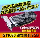 送DDR5 2G獨顯 升級3D遊戲主機