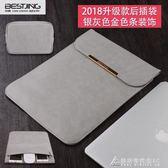 macbook蘋果筆記本mac電腦包air13.3寸內膽pro13保護12套15皮套11男女   酷斯特數位3C