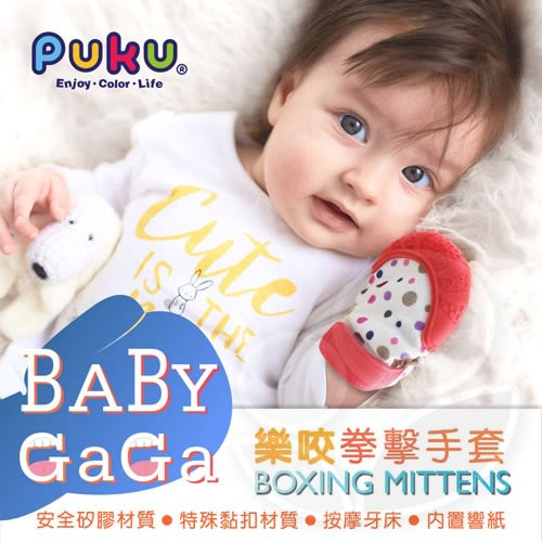 PUKU藍色企鵝 Baby GaGa拳擊手套(含收納盒)