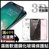 不碎邊玻璃貼 大理石紋 9H 3D曲面螢幕玻璃保護貼 iPhone 11 Pro Max 玻璃膜 防爆防刮耐磨 疏水疏油