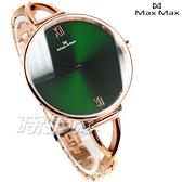 Max Max 極簡 完美女伶 鏤空錶帶 防水手錶 大錶面 玫瑰金 不銹鋼 女錶 綠色 MAS7032-5