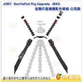 JOBY JB40 GorillaPod Rig Upgrade 金剛爪直播攝影升級組 公司貨 適用GOPRO 攝影燈