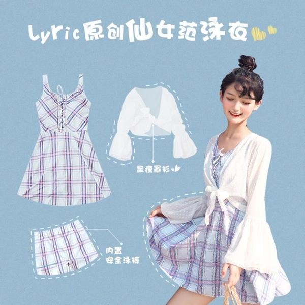 2020新款游泳衣女三件套溫泉遮肚顯瘦韓國INS仙女范保守日系學生