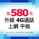 升級4G通話上網平板
