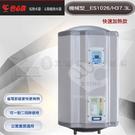 『怡心牌熱水器』 ES-1026 高功率快速加熱 直掛式/橫掛式電熱水器37.3公升 220V ES-經典系列(機械型)