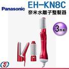 (110V-220V)Panasonic國際牌奈米水離子整髮器EH-KN8C /EHKN8C