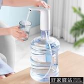 桶裝水電動家用抽水器小型純凈礦泉水自動上水出水器飲水機壓水器