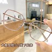 眼鏡框透明眼鏡大框ins小紅書防藍光輻射女韓版潮網紅同款平光鏡架  HOME 新品