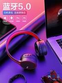 藍牙耳機頭戴式無線雙耳男女遊戲運動手機電腦通用【英賽德3C數碼館】