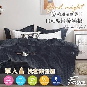 【FOCA純真年代黑】單人 韓風設計100%精梳純棉二件式薄枕套床包組單人