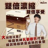 韓國 Maxim KANU 雙倍濃縮拿鐵 漸層包裝 (13.5gx10入) 咖啡  雙倍 拿鐵 沖泡飲品 條裝咖啡 速溶飲品