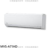 【南紡購物中心】美的【MVS-A71HD】變頻冷暖分離式冷氣內機11坪