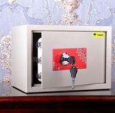 25K鑰匙型保險柜家用小型保險箱辦公全鋼入墻防盜雙層保管箱 QQ2846『樂愛居家館』