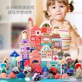 兒童積木拼裝玩具早教幼兒女孩寶寶2-3-6歲男孩4多功能5木頭 原本良品