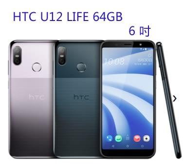 HTC U12 life 64G 6 吋 4G + 4G 雙卡雙待 3600mAh 電池 指紋辨識【3G3G手機網】