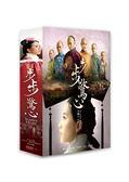 步步驚心 DVD 免運 (購潮8)
