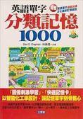 (二手書)英語單字分類記憶1000