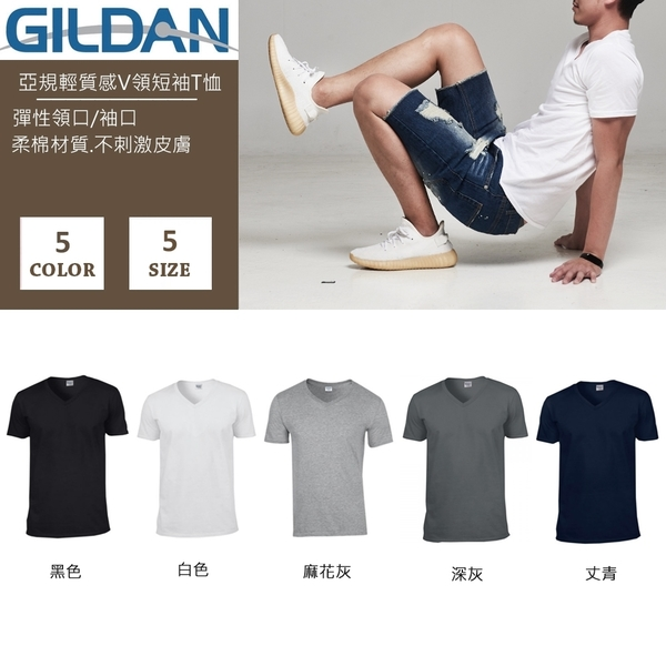 GILDAN 吉爾登V領素面上衣 短T 梨泰院 韓系