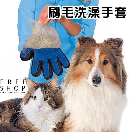[現貨] 歐美熱銷超夯 毛小孩寵物貓狗通用除毛刷毛按摩洗澡清潔橡膠手套 左右手款【QZZZ8183】