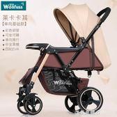 Wonfuss星旅高景觀嬰兒推車可坐可躺bb輕便摺疊寶寶雙向嬰兒童車 igo漾美眉韓衣