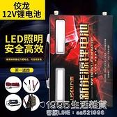 鋰電池12V大容戶外大功率逆變一體機全套大容量多功能12V鋰電瓶 1995生活雜貨NMS